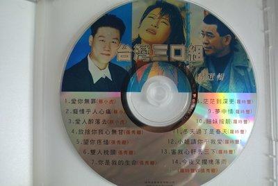 CD ~  蔡小虎 羅時豐 張秀卿 ~  鄉城 GAT-2038