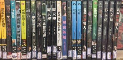 席滿客書坊二手拍賣-正版DVD*恐怖片  【歡迎光臨鬼屋勝地】