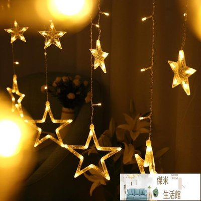 LED彩燈led星星燈網紅少女心浪漫房間臥室窗簾滿天星拍照背景裝飾串燈【傑米生活館】