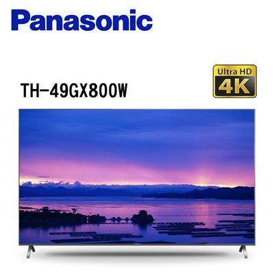 『來電最低價』Panasonic國際牌 49吋 4K 智慧聯網 TH-49GX800W【公司貨保固三年+免運】