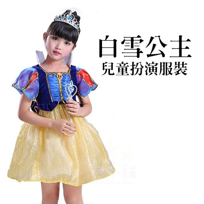 台灣出貨 萬聖節變裝服裝 兒童扮演服裝 白雪公主 公主服 兒童cosplay服裝