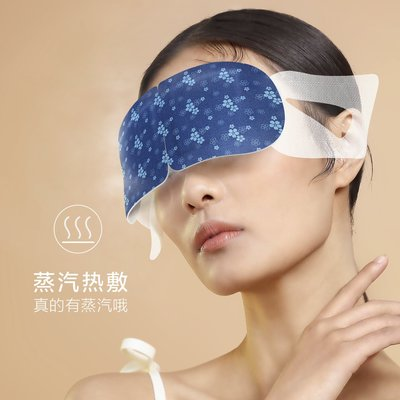 眼罩珍視明憶江南中藥蒸汽眼罩睡眠緩解眼皮禮盒30片裝