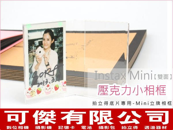 FUJIFILM mini 拍立得底片 專用 壓克力 立牌相框 雙面mini7s mini90 底片可放入