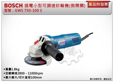 *中崙五金【附發票】(免運費) BOSCH GWS 750-100S 插電可調速砂輪機 GWS 7-100ET升級版