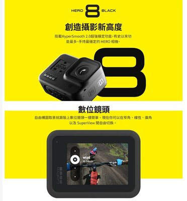 【Gopro hero 8預約出租】Gopro 8 + Shorty 三腳架 隨身款 128G