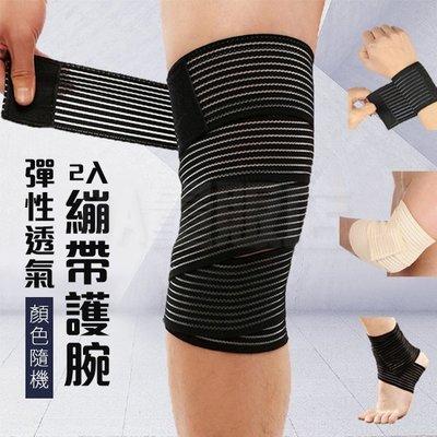 運動護腕 運動護膝 [2入] 繃帶護腕 繃帶護膝 透氣護腕 運動綁帶 運動繃帶 彈性護腕 透氣綁帶 彈性綁帶