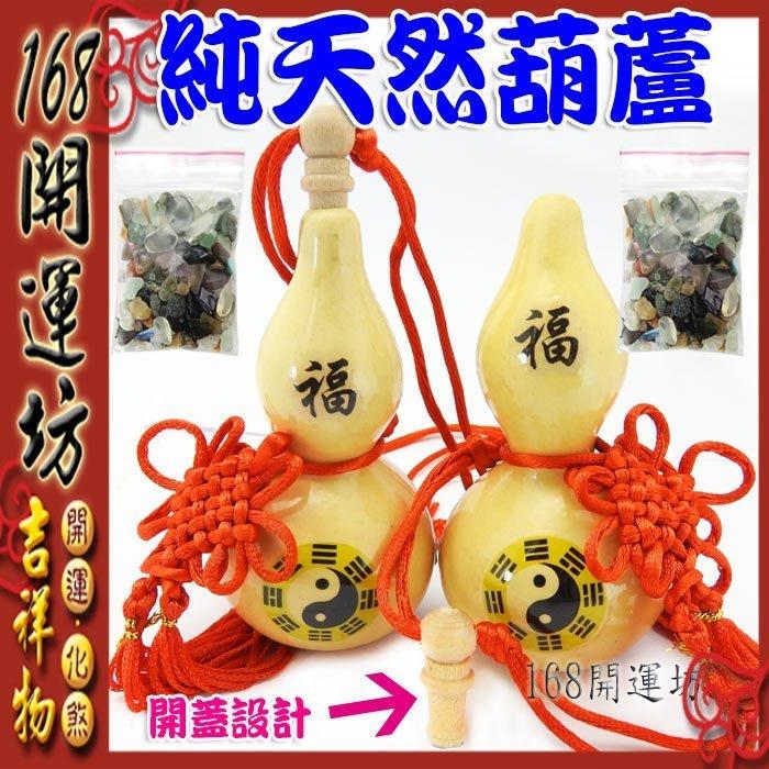 【168開運坊】葫蘆系列【天然葫蘆/可開口-小*2個+五色石】擇日/開光/加持/