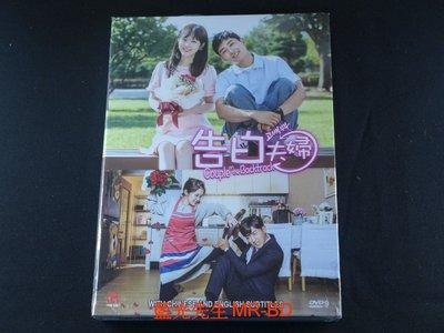 [DVD] - 告白夫婦 Couple On The Backtrack 1-12集 三碟完整版