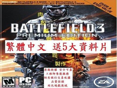 PC 繁體中文 Origin 肉包遊戲 戰地風雲3 高級版 豪華版 EA 主程式+5大資料片 Battlefield 3
