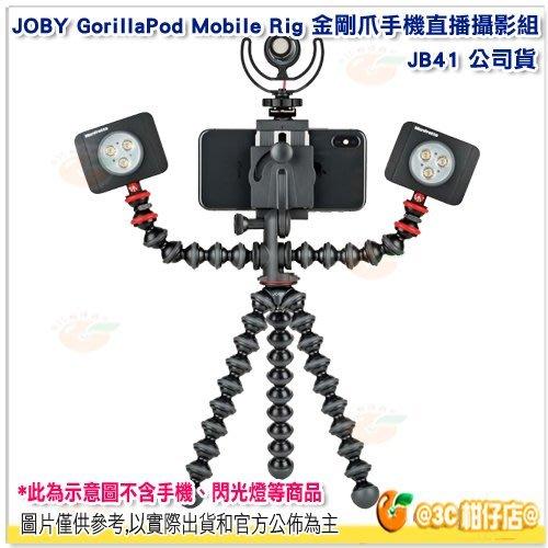 JOBY GorillaPod Mobile Rig 金剛爪手機直播攝影組 JB41 台閔公司貨 魔術腳架 手機腳架
