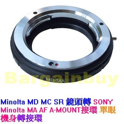 轉接環 MD-MA 微距 SONY Minolta MD鏡頭轉SONY Minolta AF MA單眼相機身 微距接環