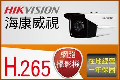 IPcam 網路高清 海康威視 H.265 星光級 4MP 400萬 室外型紅外線攝影機