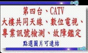 (欣隆盛)電視訊號不清/不良/修護/ 第四台[安裝機上盒/裝機上盒]/CATV 大樓 天線/有線電視/訊號檢測.A注目