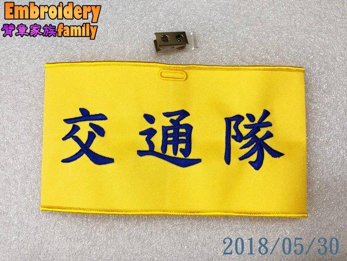 ※embrofami ※ 2個組 黃底寶藍字「交通隊」臂章圈/袖圈 ( 2個專門賣場,含稅開發票)