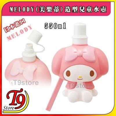 【T9store】日本進口 Melody (美樂蒂) 造型兒童水壺