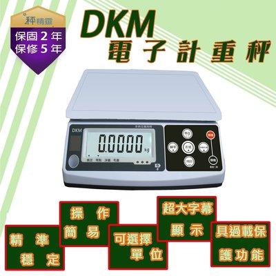 磅秤 電子秤 DKM-5kg 電子計重秤 工業秤--保固兩年【秤精靈】