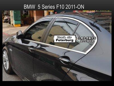 比德堡崁入式晴雨窗嵌入式晴雨窗寶馬BMW─5Series F10 2011年起專用(前窗兩片價)