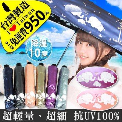 【雨傘達人*台灣製造*2支免運費950元《親子小象自動開收三折傘》超輕量/超細/防曬抗UV100%不透光防風大傘面雨傘