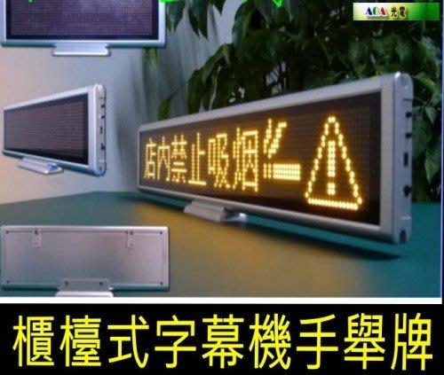 8個字超高亮檯式LED三合一LED新版本跑馬字幕廣告機.LED時鐘日曆LED廣告.電子告示牌 LED字幕機/黃色
