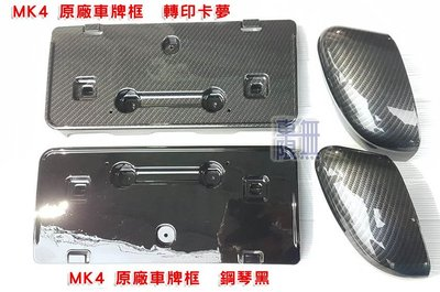 Focus MK4 STLine 原廠車牌框 鋼琴黑 / 轉印卡夢