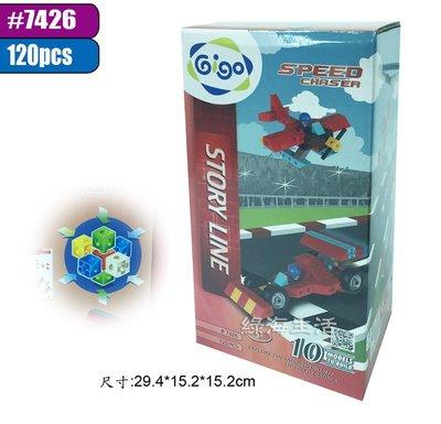 【綠海生活】智高 Gigo #7426 故事系列-極速先鋒車 益智 玩具 積木 聖誕禮物 彰化縣