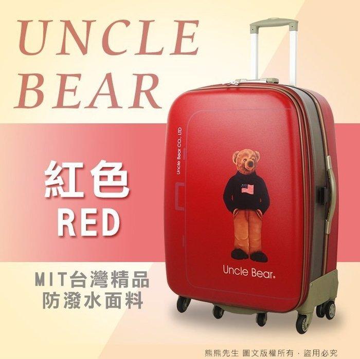 《熊熊先生》UNCLE BEAR 旅行箱 行李箱 熊熊叔叔 28吋
