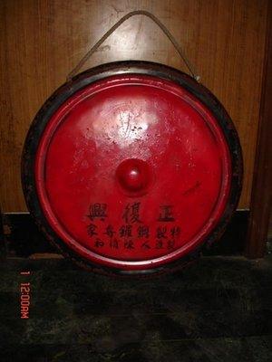 古早以前的大銅鑼~正復興特製鋼鑼專家