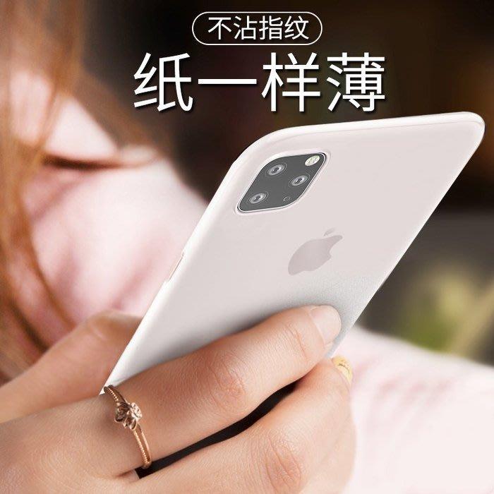 baseus倍思 iPhone 11 Pro Max 防摔 i11 手機殼 保護套 微磨砂 全包 超薄 防指紋 羽翼殼