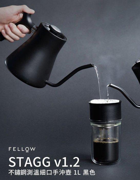 Tiamo咖啡生活館【HG2421】現貨FELLOW STAGG v1.2 不鏽鋼測溫細口手沖壺 1L 黑