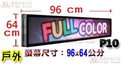 96*64公分 P10戶外 跑馬燈 LED字幕機 LED廣告機 LED顯示屛 LED字幕機 LED電視牆 吸金活招牌