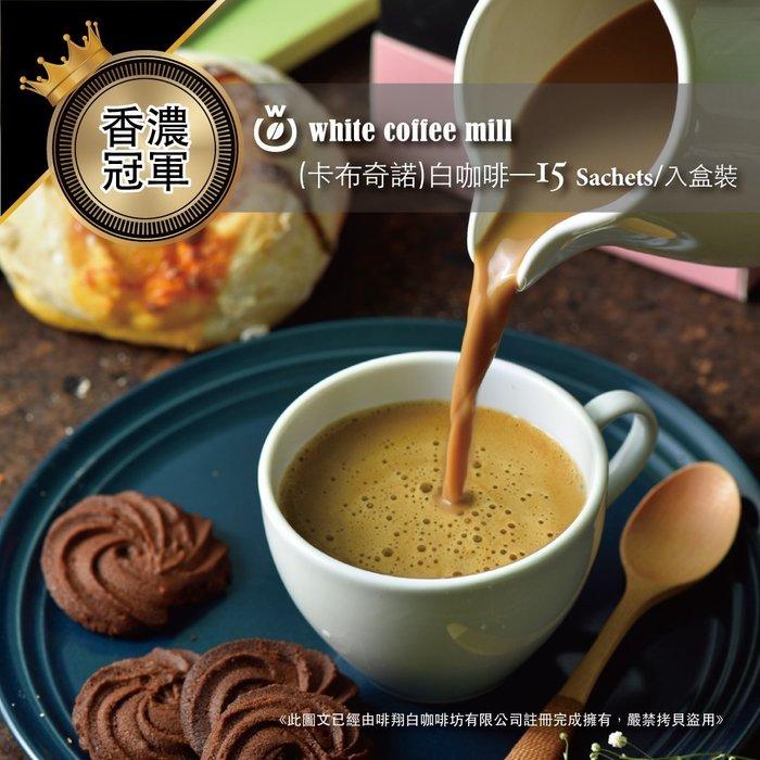 白咖啡坊® 超香濃 (卡布奇諾)白咖啡盒裝15入【我們的咖啡不野香但純粹!因為不加香精】
