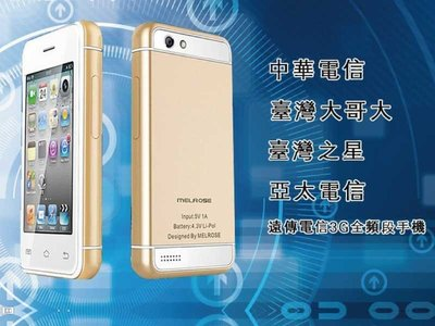 ※台能科技※Melrose S9 1g+8g 超迷你輕巧 4G智慧型手機 名片機 打貨機 超輕薄 S9+ S9PLUS