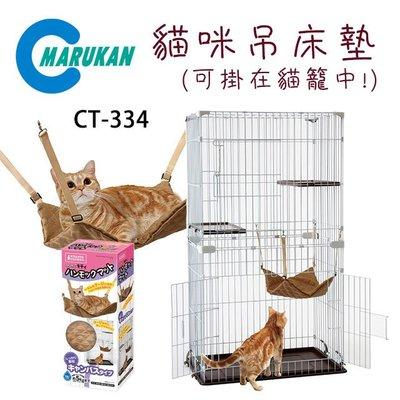 SNOW的家【訂購】日本Marukan 貓咪貓籠可掛式吊床睡墊 絨布/菱格 CT-334/CT-335