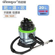 Dennys丹尼斯/20公升不鏽鋼乾濕吹吸塵器/營業用,洗車場,飯店業者/清潔公司/VT-707