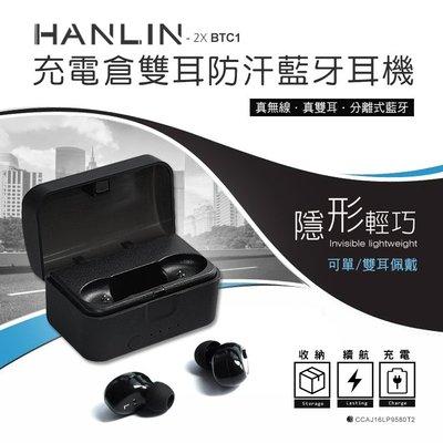HANLIN-2XBTC1 充電倉雙耳防汗藍芽耳機 【CC004】