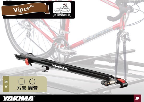 ∥MyRack∥YAKIMA Viper 前輪固定型 腳踏車車頂攜車架/車頂架/拖車架/腳踏車架 都樂THULE 快克