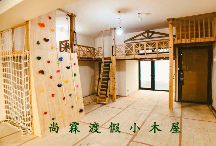 (尚霖木作工程館)  小朋友兒童遊戲屋 攀岩 攀爬網 單槓 (HC018)