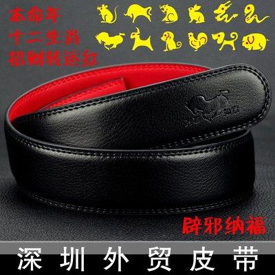 生日 本命年 轉運招財紅腰帶 十二生肖 真皮自動扣 皮帶條腰帶身