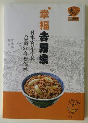 好物市場】全新   企業介紹書  幸福吉野家:日本百年牛丼、台灣30年好滋味