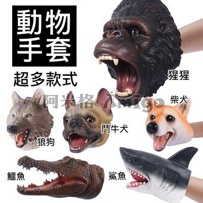 阿米格Amigo│動物手套 手偶 猩猩 柴犬 鯊魚 海豚 河馬 老虎 北極熊 鱷魚 模型 道具 兒童 玩具 派對 萬聖節