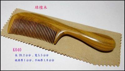 【白馬精品】綠檀木(玉檀)-加厚手柄款扁梳,紮實手感好握。(K040)