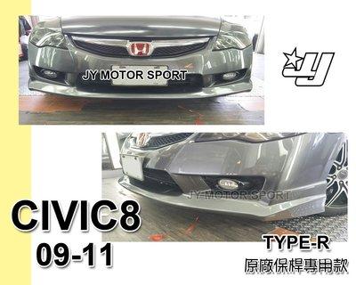 》傑暘國際車身部品《CIVIC 8代 K12 09 10 11 年 CIVIC8 小改款原廠保桿專用TYPE-R 前下巴
