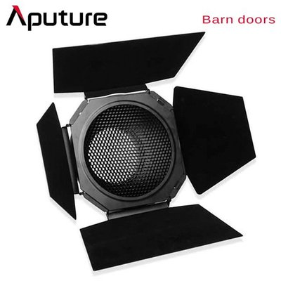 歐密碼 Aputure 愛圖仕 Barn Door 保榮卡口四頁片 含蜂巢 Bowens 適用C300d/120系列