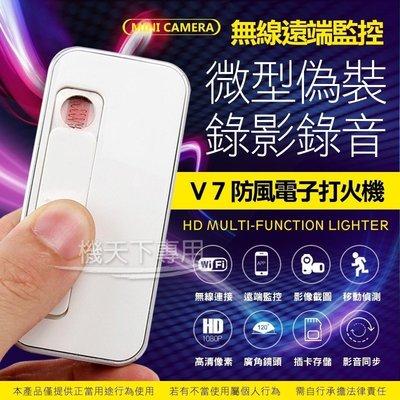 V7超薄防風打火機微型近距離監控攝影機 針孔 徵信 監視器 錄音錄影 攝像頭 蒐證 偷拍 微型針孔
