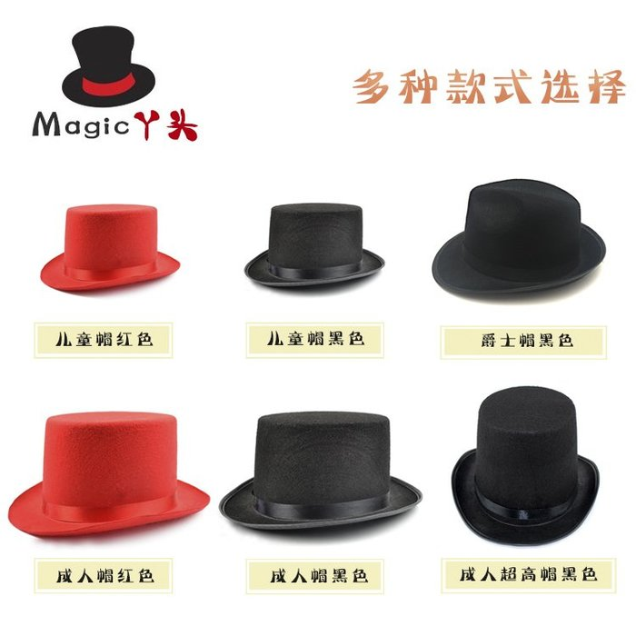 萬圣節魔術帽 高禮帽 魔術師帽子 聚會爵士帽 兒童成人舞臺表演