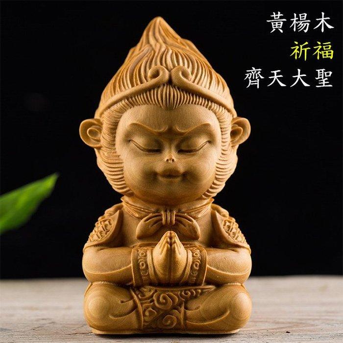 *六蓮*黃楊木雕刻齊天大聖佛像(祈福)手工木質工藝品悟空/木雕文玩手把件家居裝飾工藝品