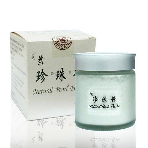 【正億蔘藥行 】金蔘 天然珍珠粉 (60g/瓶)x1瓶 +送本草第一家 南瓜籽粉 1罐