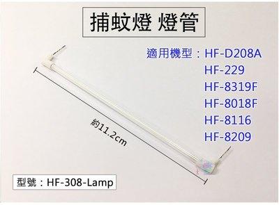 【光觸媒直燈管】適用HF-D208A/8319F/8116/8209/8018F 捕蚊燈耗材 HF-308-Lamp