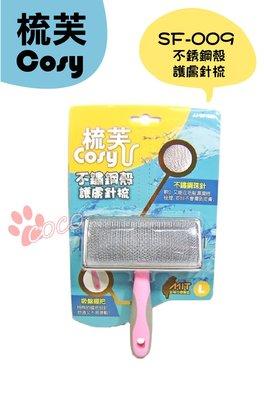 *CoCo*梳芙Cosy不鏽鋼殼護毛針梳(L)SF-009 (犬貓用) 寵物梳子/按摩沾珠針梳