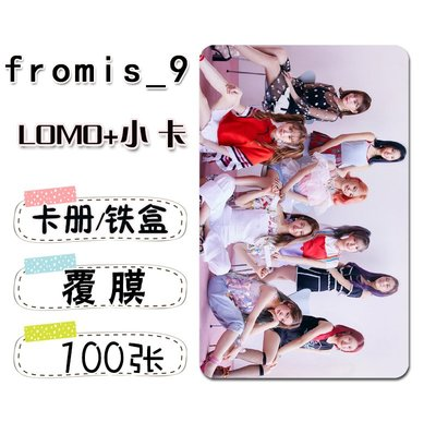 促銷特惠 fromis_9組合周邊小卡照片100張不重復3寸lomo自制覆膜拍立得卡貼